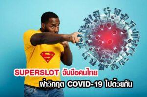 ซุปเปอร์สล็อต : SUPERSLOT จับมือคนไทยฝ่าวิกฤต COVID-19 ไปด้วยกัน