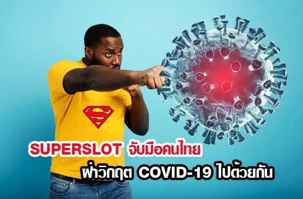 SUPERSLOT จับมือคนไทยฝ่าวิกฤต COVID-19 ไปด้วยกัน