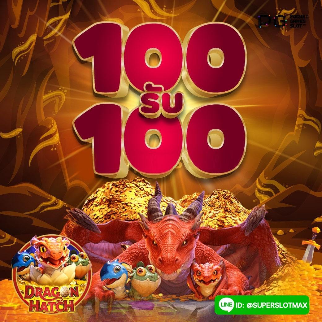 SUPERSLOT โปรโมชั่นฝาก 100 รับ 100
