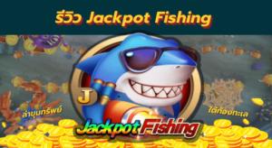 Image : รีวิว Jackpot Fishing ล่าขุมทรัพย์ใต้ท้องทะเล