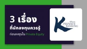 superslot : KBank Private Banking แนะนำ 3 เรื่องที่นักลงทุนควรรู้ ก่อนลงทุนใน Private Equity