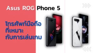 superslot : Asus ROG Phone 5 โทรศัพท์ที่เหมาะกับการเล่นเกม