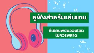 ซุปเปอร์สล็อต : แนะนำหูฟังที่เซียนพนันออนไลน์ไม่ควรพลาด