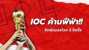 ซุปเปอร์สล็อต : IOC ค้านฟีฟ่า!! จัดฟุตบอลโลก 2 ปีครั้ง