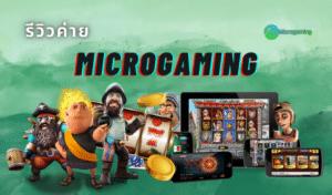 superslot : ส่อง Microgaming ค่ายเกมสล็อตยอดนิยม