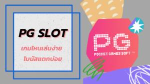 superslot : PG SLOT เกมเล่นง่าย โบนัสแตกบ่อย