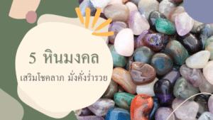 superslot : 5 หินมงคลเสริมโชคลาภ มั่งคั่งร่ำรวย!!